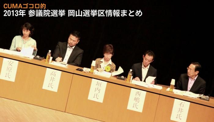 CUMAゴコロ的 2013年 参議院選挙 岡山選挙区情報まとめ