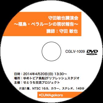 CGLV-1009