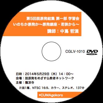 CGLV-1010