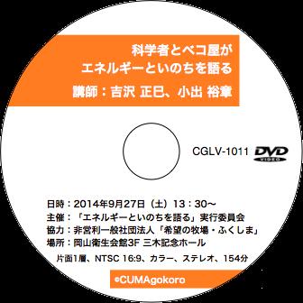 CGLV-1011