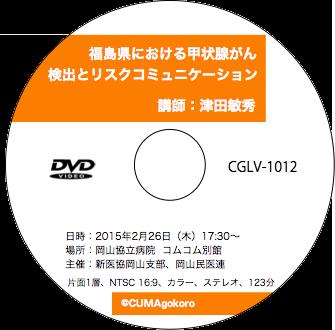 CGLV-1012