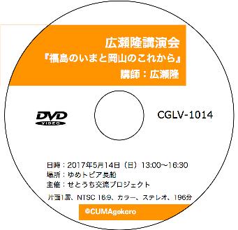 CGLV-1014