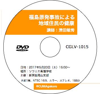 CGLV-1015