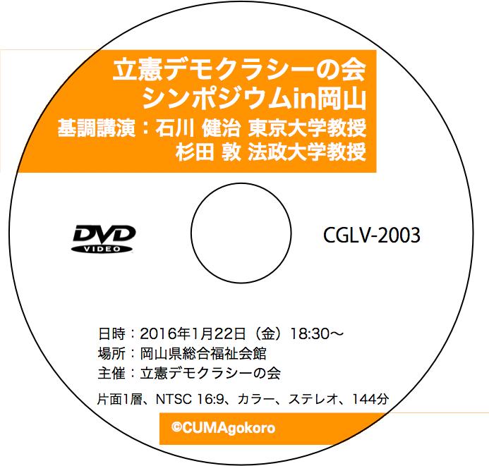 CGLV-2003